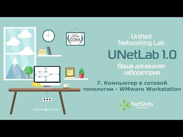 7.UNetLab. Компьютер в сетевой топологии - VMware
