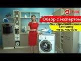 Видеообзор стиральной машины Samsung WF6MF1R2W2W с экспертом М.Видео