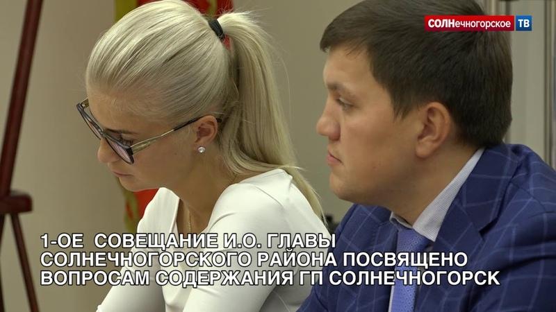 Первое совещание и.о. Главы Солнечногорского района посвящено вопросам содержания Солнечногорска