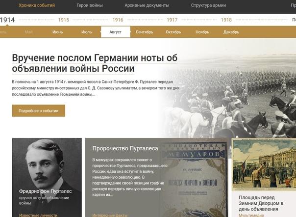 Заработал сайт «Памяти героев Великой войны 1914-1918 годов» с банком документов о людях и событиях