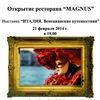 Открытие ресторана MAGNUS