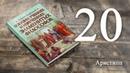 Диоген Лаэртский Часть 20 Аристипп
