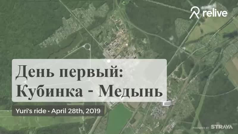 Кубинка - Медынь