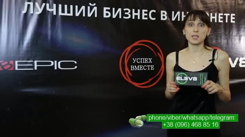 Bepic Elev8 Acceler8 Светлана Хомутова