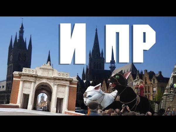 Города Европы | Ипр, Бельгия (западный фронт первой мировой) | Путешествие