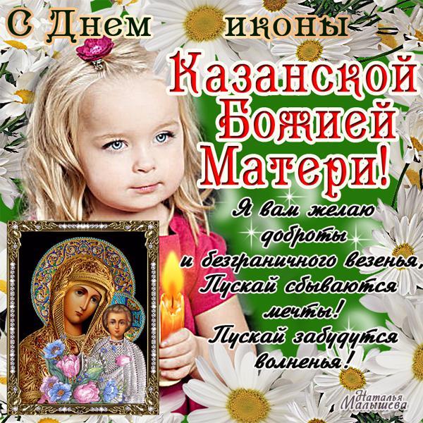 С днем иконы Казанской Божией Матери!: foto.bigstatus.ru/s_big_gal.php?p=84&lenta=2&PHPSESSID...