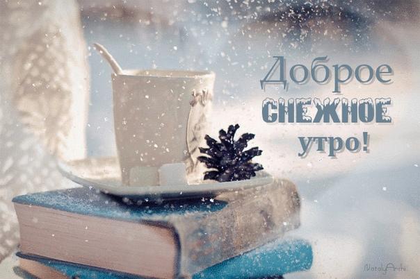 С добрым Утром! С зимним,снежным, красивым Утром, друзья!