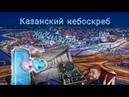 Лазурные небеса - обзор новостроек Казани/с птичьего полета/Понаехавший