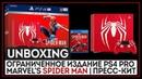 Самая красивая консоль на моей памяти! PS4 Pro SPIDER-MAN EDITION И ПРЕСС-КИТ АНБОКСИНГ
