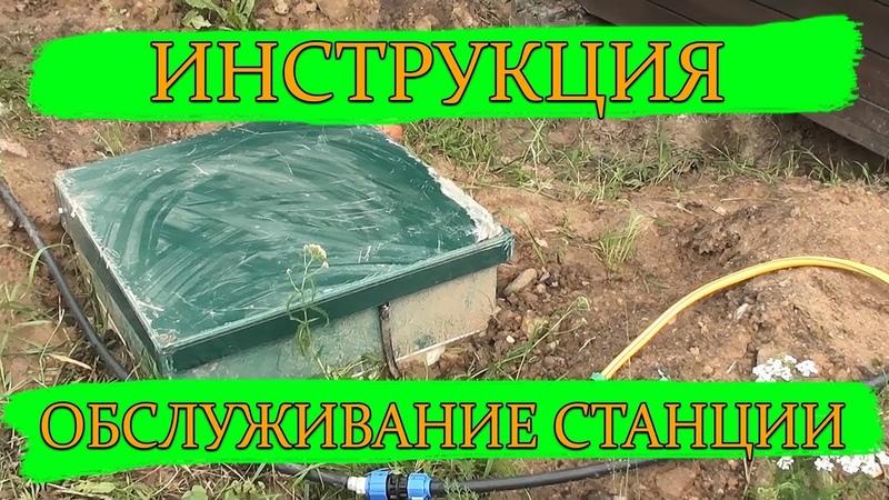 Инструкция, как обслуживать станцию Vortex САМОМУ