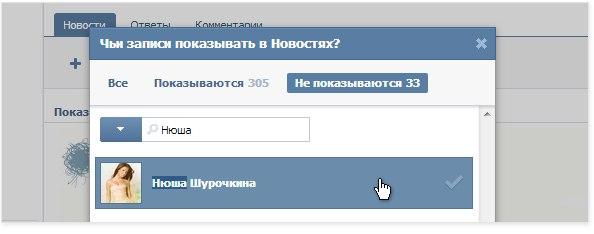 как скрыть аватарку в контакте:
