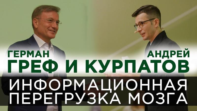 Андрей Курпатов и Герман Греф Как информационная перегрузка влияет на мышление