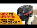 Что внутри коробки лодочного мотора HDX T5 BMS
