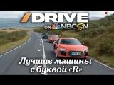 Drive на NBC: Лучшие машины с буквой R [BMIRussian]