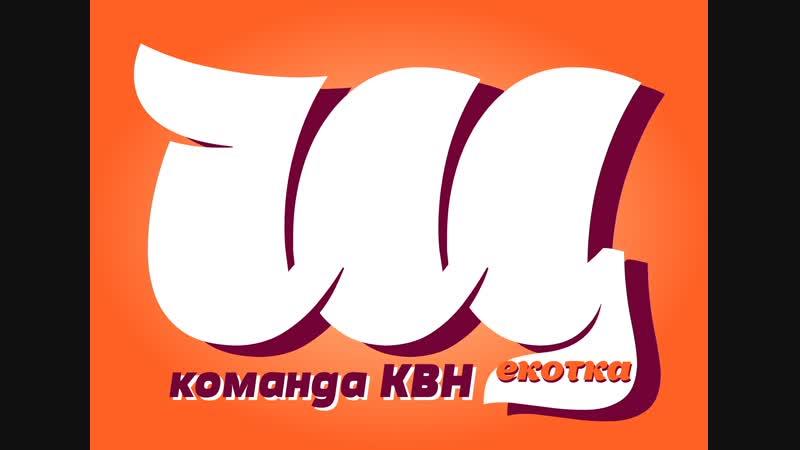 Команда Щекотка - приглашение на игру 23 ноября