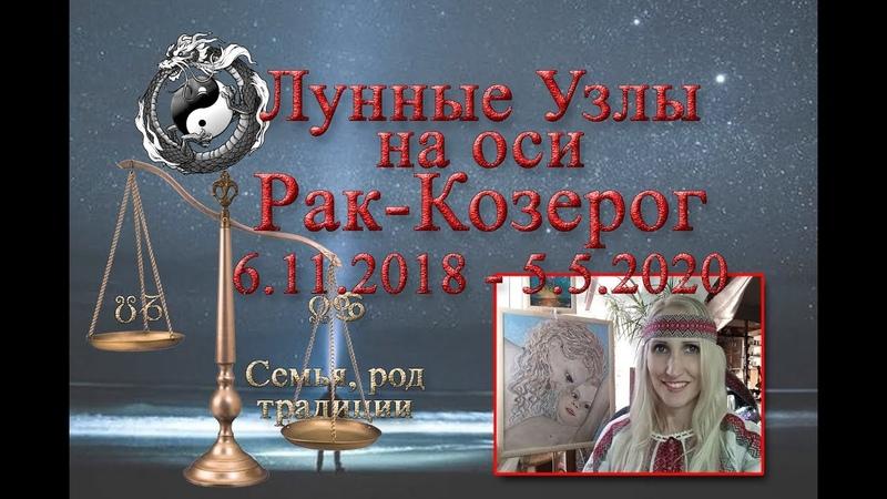 Лунные Узлы на оси Рак-Козерог с 6.11.2018 по 5.5.2020