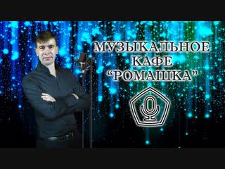 """Музыкальное кафе """"Ромашка"""" №397"""