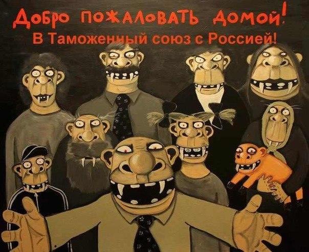 Украинским олигархам интереснее Таможенный союз, чем принципы ЕС, - эксперт - Цензор.НЕТ 6811
