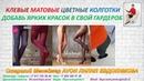 Я в восторге от наших цветных матовых колготок из микрофибры Налетай, девчата!