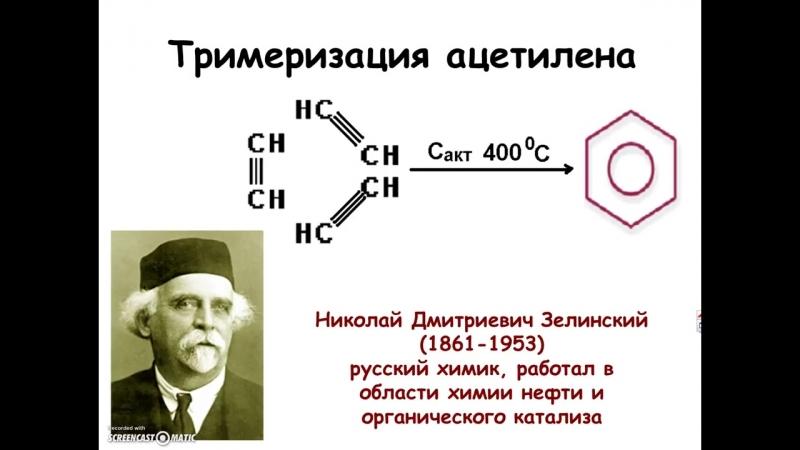 [Елена Пономарева] Ароматические углеводороды