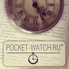 Часы карманные - Pocket-watch.ru