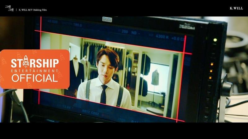 [Making Film] 케이윌(K.will) - 그땐 그댄 MV