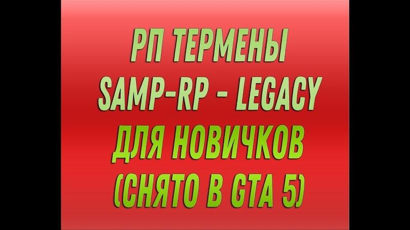 РП термены Samp-Rp - Legacy для новичков