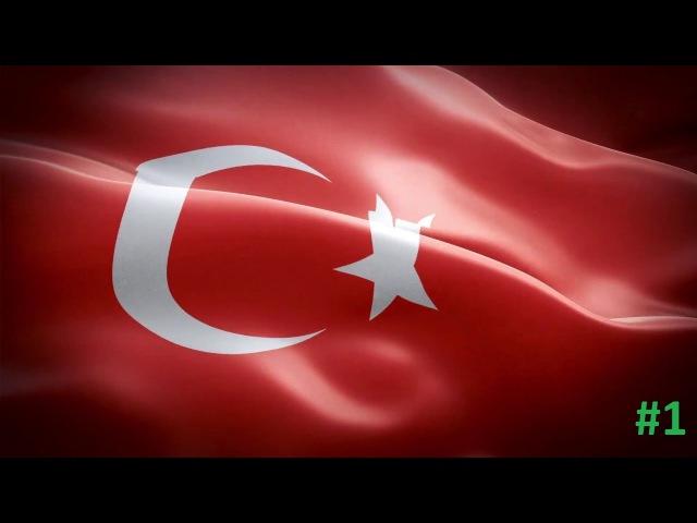 Турецкий гамбит - 1 - Ищем крепость Мармариса