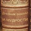 ДНЕВНИК ЗНАНИЙ И МУДРОСТИ (эзотерика)