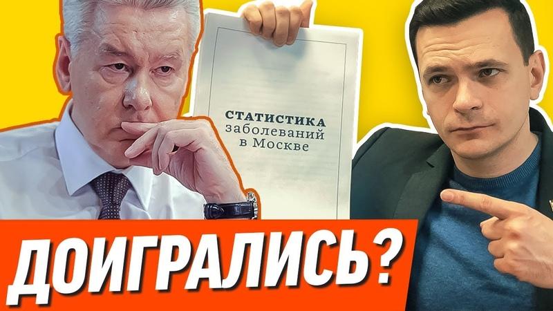 ♐ Яшин обвинил Собянина в развале медицины Москвы♐