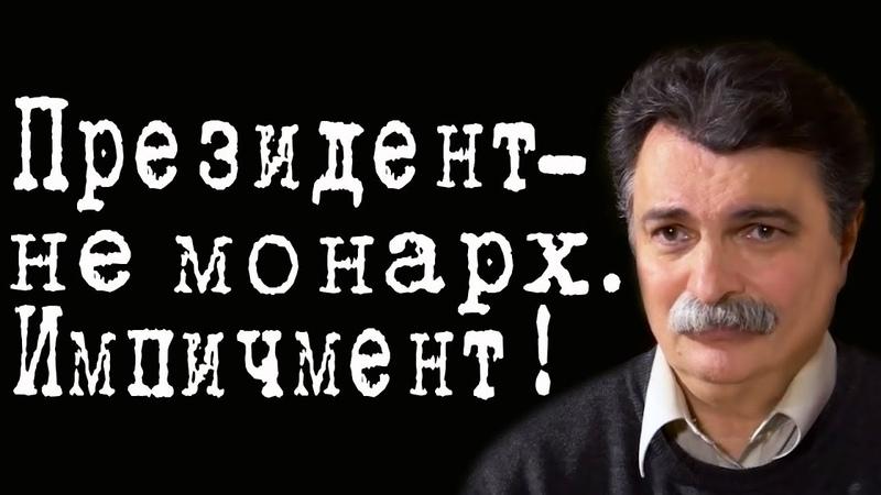 Юрий Болдырев. Президент - не монарх. Импичмент!