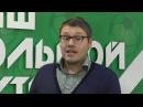 Кирилл Дементьев в рубрике Трибунал