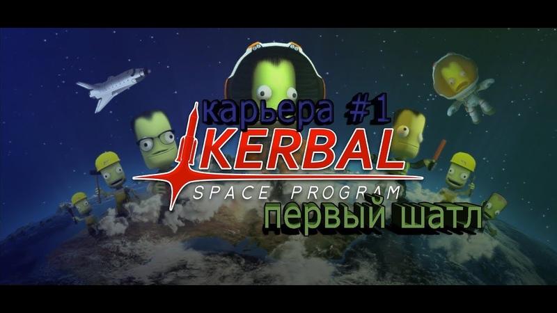 🔵 Kerbal Space Program/ПРОХОЖДЕНИЕ КАРЬЕРЫ/ПЕРВЫЙ ШАТЛ 1