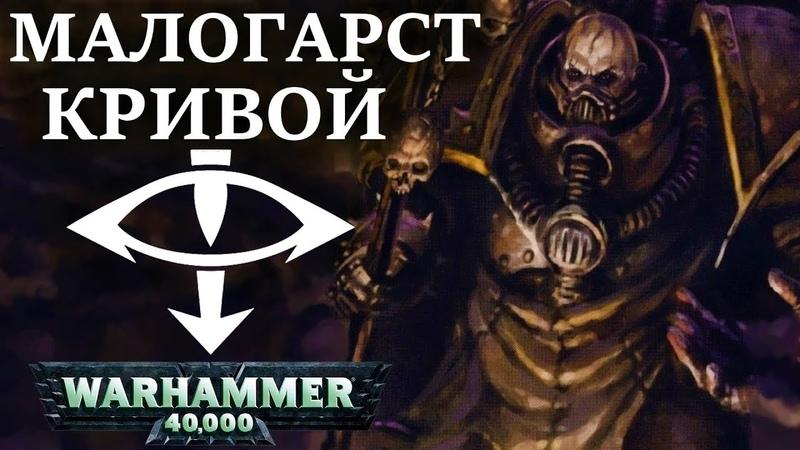 История Малогарста Кривого советника Хоруса ( WARHAMMER 40000)
