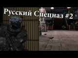 Русский Спецназ #2 [Rainbow Six Vegas 2]