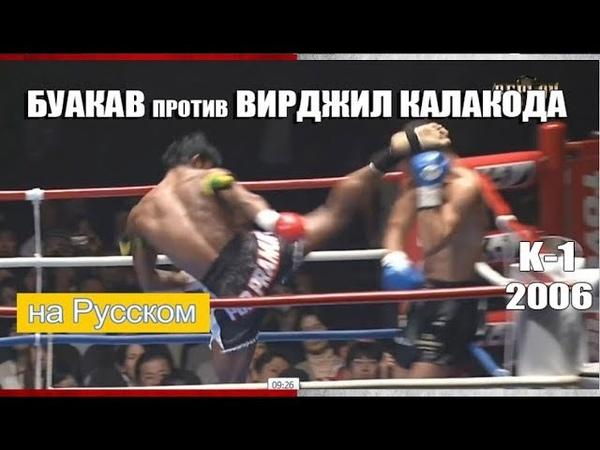 Буакав против Вирджил Калакода 2006 (Русс)