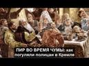 ПИР ВО ВРЕМЯ ЧУМЫ : Как погуляли полицаи в Кремле. № 918