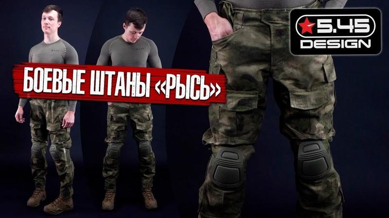 Боевые штаны Рысь от «5.45 Design». Аналог G3 CP из A-TACS FG NYCO 5050 c вставками Flex.