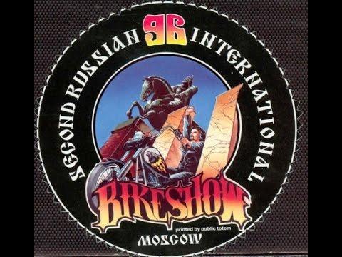 2-е Байк-Шоу. Москва. 1996
