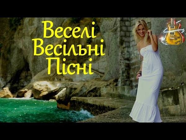 Українські Весільні Пісні. Веселі Українські Пісні (Українська Музика)