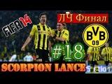 FIFA 14 [Карьера за Боруссию Дортмунд] #18 ЛЧ Финал