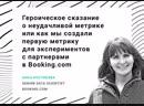 Анна Костикова Героическое сказание AIC Analitics Day
