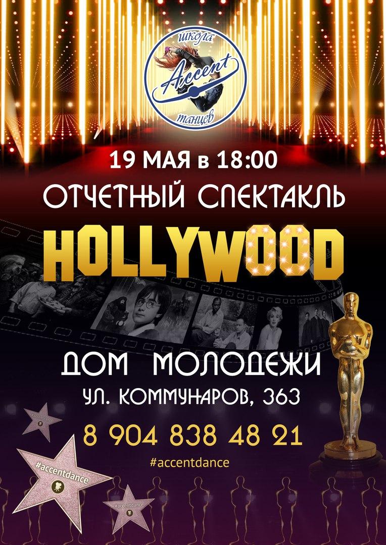 """Афиша Ижевск 19.05 / Отчетный спектакль """"Hollywood"""" / ACCENT"""