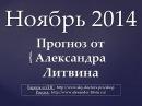 Прогноз на НОЯБРЬ 2014 от Александра Литвина