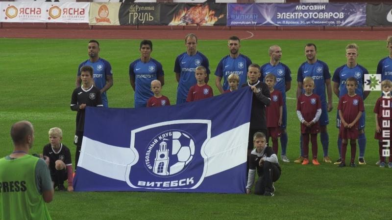 Футболисты «Витебска» одолели минское «Торпедо» (13.06.2018)