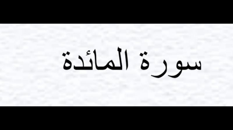 5مائدةquran in russian What is Quran Quran is the word of God God sent down to the Prophet Mohammad Коран на русском языке
