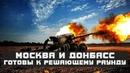 Фундамент мариупольского котла практически заложен Москва и Донбасс готовы к решающему раунду