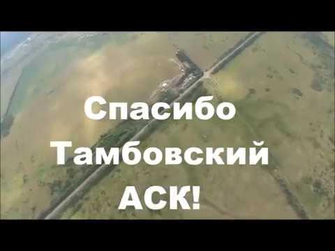 Тамбовский АСК. 30.04.18-30.06.18