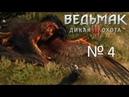 Прохождение The Witcher 3: Wild Hunt № 4 Грифон