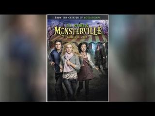 Монстервилль (2015) | R.L. Stine's Monsterville: The Cabinet of Souls